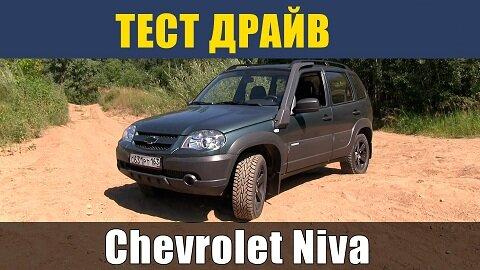 Тест драйв Chevrolet Niva